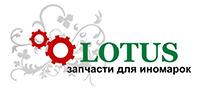 LOTUS Интернет магазин запчастей для иномарок
